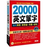 20000英文單字,搞定英檢、新多益、托福、GRE(附MP3 CD)