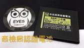 【金品防爆商檢局認證】頂級規格工藝適用三星GALAXY G530Y G531 大奇機 1550MAH 手機電池鋰電池