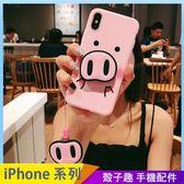 臉紅紅小豬 iPhone iX i7 i8 i6 i6s plus 手機殼 吊繩掛繩 掛脖繩 保護殼保護套