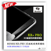 Benks 3D 防碎邊滿版 iPhone 8 7 i7 Plus KR+PRO 鋼化玻璃保護貼 玻璃膜 玻璃貼  螢幕保護貼