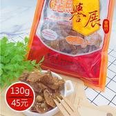【譽展蜜餞】黃日香柴魚豆乾 130g/45元