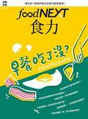 food NEXT食力 8月號/2017 第8期