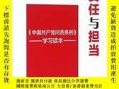 二手書博民逛書店罕見責任與擔當Y169003 韓剛 著 中共中央黨校出版社 ISBN:9787503555299 出版201