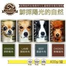 *KING WANG*【單罐】吉妮斯犬餐罐《牛肉/雞肉/羊肉/鹿肉》410g/罐 共有四種口味可選
