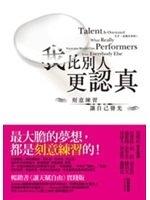 博民逛二手書《我比別人更認真Talent Is Overrated:What R