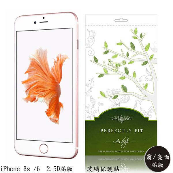 【A Shop】Real Stuff iPhone 6S/6S Plus 專用(正面) 2.5D滿版玻璃保護貼-共5款