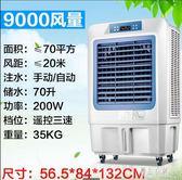 220v工業移動冷氣機水冷空調扇商用家用網吧加水制冷風扇單冷型冷氣機CY2274【優品良鋪】
