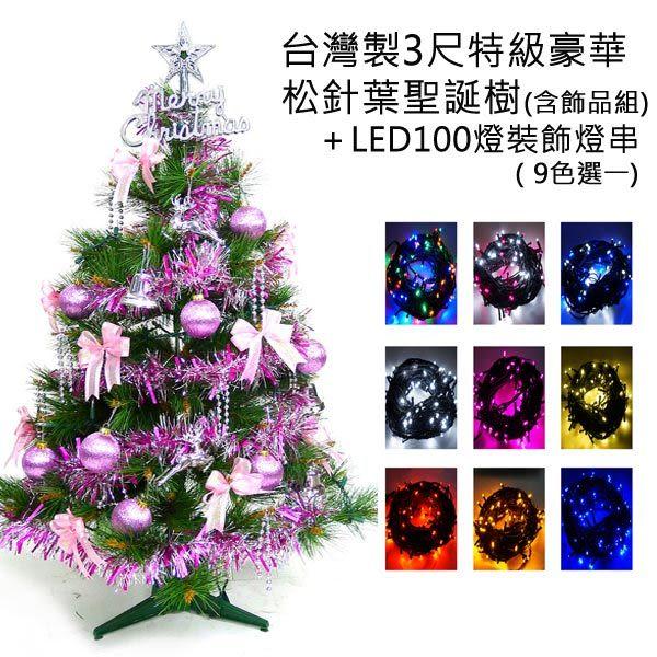 【摩達客】台灣製豪華3尺 /3呎(90cm)特級松針葉綠聖誕樹 (銀紫色系配件)+100燈LED燈一串