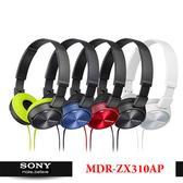 SONY MDR-ZX310AP 潮流五色 線控麥克風藍色
