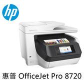HP 惠普 OfficeJet Pro 8720 旗艦機