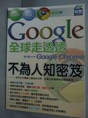 【書寶二手書T6/網路_WGA】Google 全球走透透:不為人知密笈_林佳生