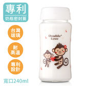 MIT猴子款 Double love 寬口240ML 母乳儲存瓶 副食品 耐高溫 密封蓋 玻璃奶瓶【EA0038】