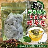 嚴選 阿華師 黃金油切 綠茶包 3.8g×25入◎花町愛漂亮◎LA