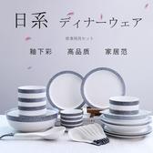 餐具 不石碗碟套裝陶瓷家用釉下彩簡約日式創意碗盤湯碗筷北歐飯碗 【快速出貨】WY
