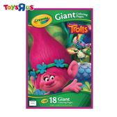 玩具反斗城 【Crayola 繪兒樂】 魔髮精靈TROLLS 18頁彩繪本組