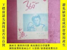 二手書博民逛書店罕見369畫報(第199期)Y11391 出版1941