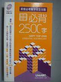 【書寶二手書T1/語言學習_OKH】英檢初級必備2500字_LIVEABC互動英語教學集團_附MP3光碟