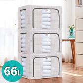 收納箱 幾何線條加厚雙層粗麻紋牛津布收納箱(66L) 【BOA610】123OK