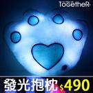 ToGetheR+【CANCYY68-2】夜光 抱枕 熊掌 七夕多彩變換發光抱枕(四色)