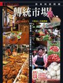 (二手書)傳統市場美食旅遊路線