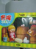 【書寶二手書T6/少年童書_ZDG】小手翻翻玩具書系列:農場小主人_七色王國