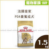 寵物家族-法國皇家PDA貴賓成犬1.5kg(原PRP30)