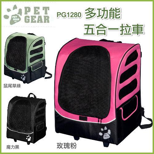 『寵喵樂旗艦店』美國PET GEAR《多功能五合一寵物手拉車》PG-1280 加大版