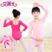 兒童舞蹈服裝秋冬季長袖加厚連體練功服女童形體考級服演出服 雙12