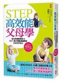 STEP高效能父母學:整合阿德勒學派與P.E.T.親子雙贏溝通課程的輕鬆教養法(風靡..