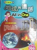 【書寶二手書T7/科學_YFC】地球與遺跡All in One_詹琇玲, 鄭梅香