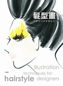 (二手書)髮型畫:妝髮設計與整體造型