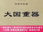 二手書博民逛書店アメリカ憲法罕見補訂版Y255929 阿部 竹松 著 成文堂 出版2009