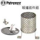 丹大戶外【Petromax】德國 HK5...