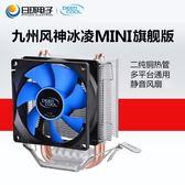 散熱座 冰凌MINI旗艦版/雙刃版多平台CPU散熱器CPU風扇純銅熱管 igo