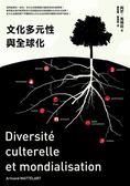 (二手書)文化多元性與全球化
