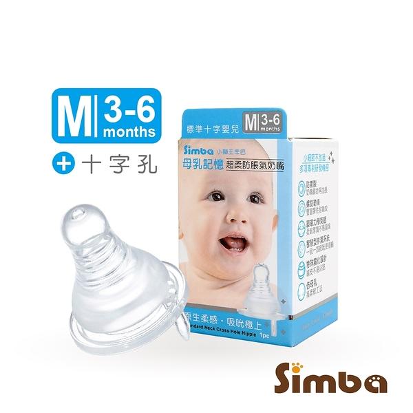 小獅王辛巴 超柔防脹氣標準十字奶嘴M-1入(嬰兒)