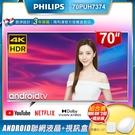 PHILIPS飛利浦 70吋4K Android聯網液晶+視訊盒70PUH7374(含智慧照明LED情境燈hue Go兩入+橋接器)