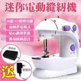 台灣現貨 操作簡單迷你縫紉機 電動裁縫機 雙速雙線 附變壓器腳踏板 帶照明 能切線