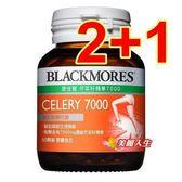 BLACKMORES澳佳寶 芹菜籽精華7000 60膠囊裝(效期2021.1.10) (限量買2送1)