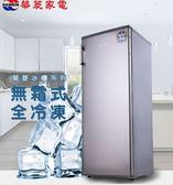 *~新家電錧~*【華菱 HPBD-220WY 】台灣製造 直立式冷凍冰櫃