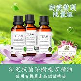【Trillia】 TeaO 抗菌防疫茶樹淨化複方精油組(50mlx2)