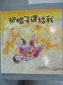 【書寶二手書T6/少年童書_ZGL】把帽子還給我_梅田俊作 / 譯者:林文茜
