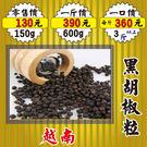 SA101【黑胡椒粒►600g】✔正宗越南║一斤以上可免費磨粉