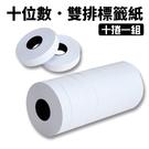 MX-6600 標籤紙 10卷一組 空白 打標紙 標價紙 標籤貼紙 標籤貼 打標機 雙排 10位數