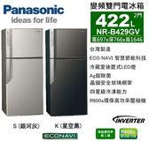 【佳麗寶】-(Panasonic國際牌)422L雙門變頻冰箱【NR-B429GV】留言享加碼折扣