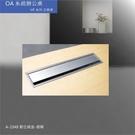 【OA】系統辦公桌 HF系列主管桌 A-1048 數位線盒-選購 主管桌 會議桌 辦公桌 書桌 桌子