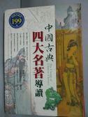 【書寶二手書T8/文學_HNU】中國古典四大名著導讀_鄧鵬飛