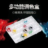 調色盤 帶調色盤便攜式水彩國畫顏料盒水粉顏料 鹿角巷