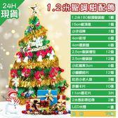現貨 聖誕樹套餐彩燈1.2米豪華加密PVC聖誕節裝飾樹 180枝頭74個配件D
