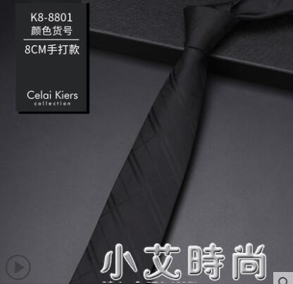 領帶男正裝商務結婚上班新郎婚禮黑色輕奢品牌禮 小艾新品